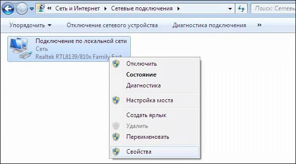 сетевые подключения.jpg