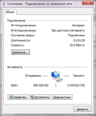 подключение по локальной сети.jpg