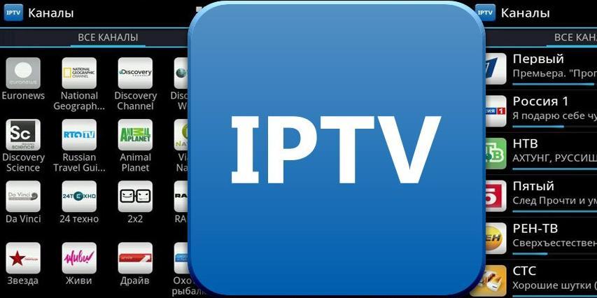 Картинки по запросу Тестовый просмотр iptv