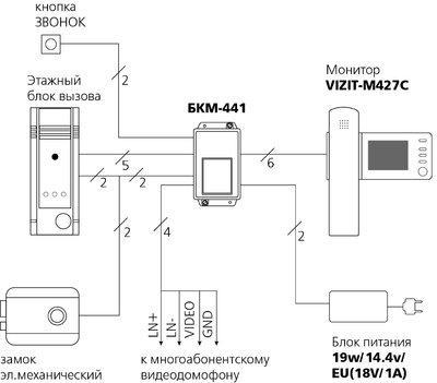Бкм-440 схема подключения